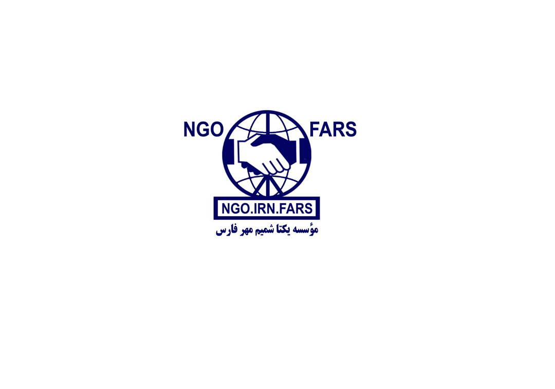 موسسه  یکتا شمیم مهر فارس