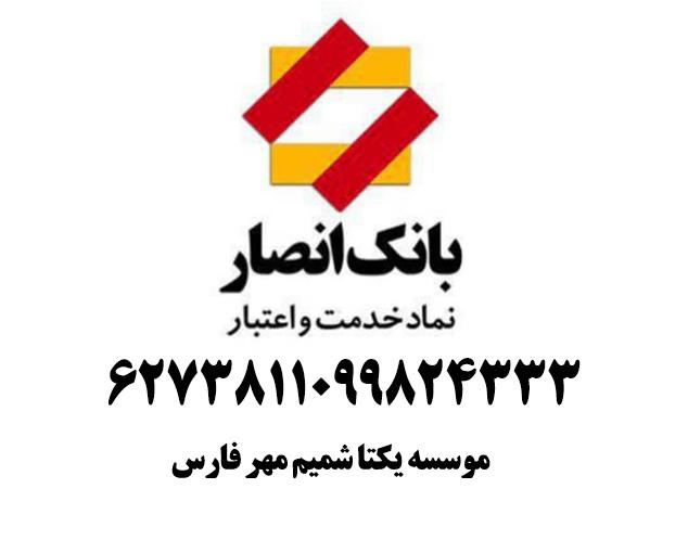 شماره کارت موسسه یکتا شمیم مهر فارس سازمان ngofars بانک انصار